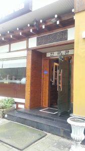 アムステルダムの韓国料理の韓国館