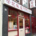 栄記飯店 榮記飯店 アムステルダム 中国料理 中華料理 チャイニーズ レストラン wing kee amsterdam