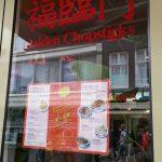 GOLDEN CHOPSTICKS 福臨門 中華レストラン 中国料理 オランダ アムステルダム