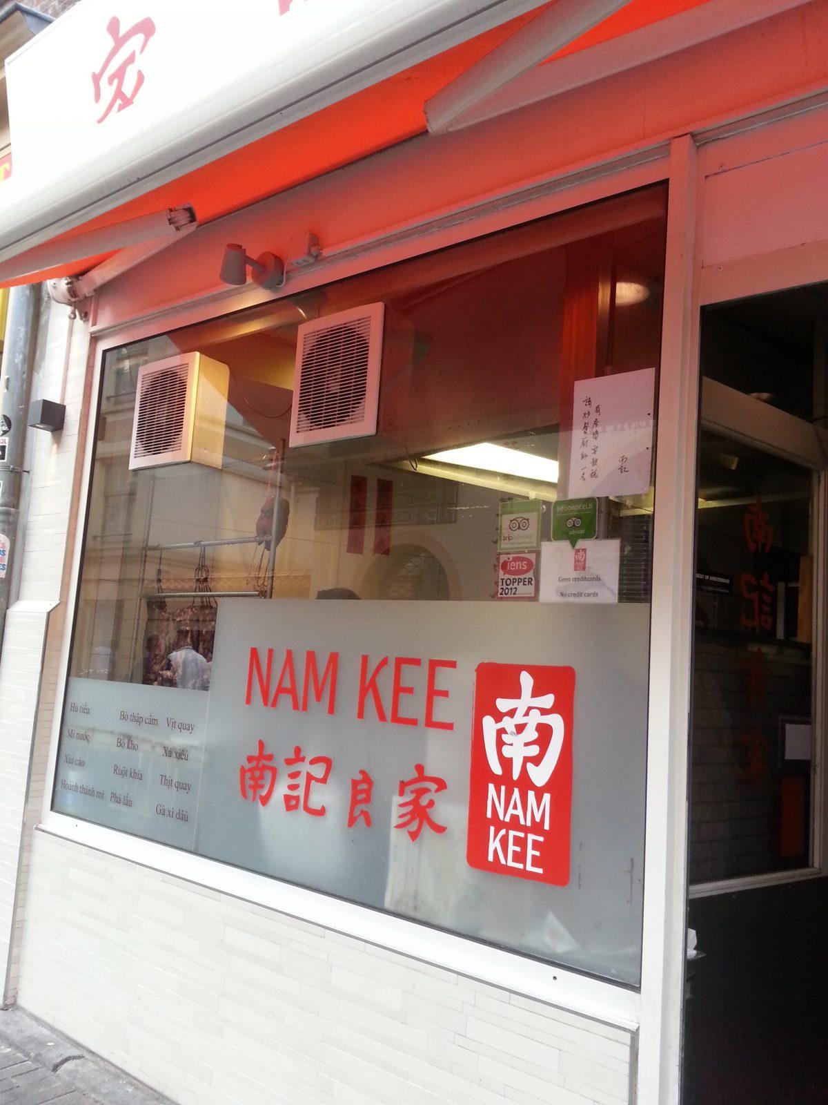 アムステルダム 中華 中華レストラン 中国料理 ナムキー 南記 namkee