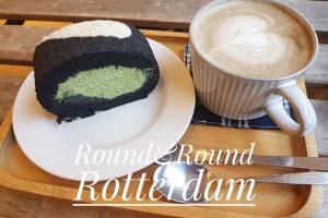 ロッテルダムのロールケーキ