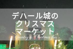 デハール城のクリスマスマーケット