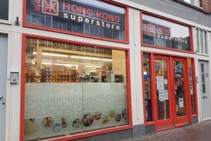 アムステルダムの日本食材が買えるスーパー