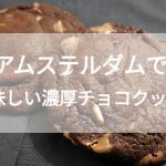 アムステルダムの美味しい濃厚チョコクッキー屋さん
