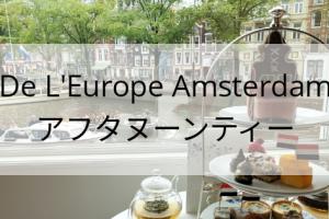 ホテルヨーロッパアムステルダムでアフタヌーンティ