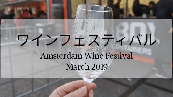 アムステルダムワインフェスティバル