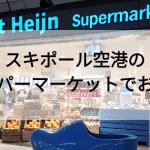 アムステルダムスキポール空港のスーパーマーケットでお土産