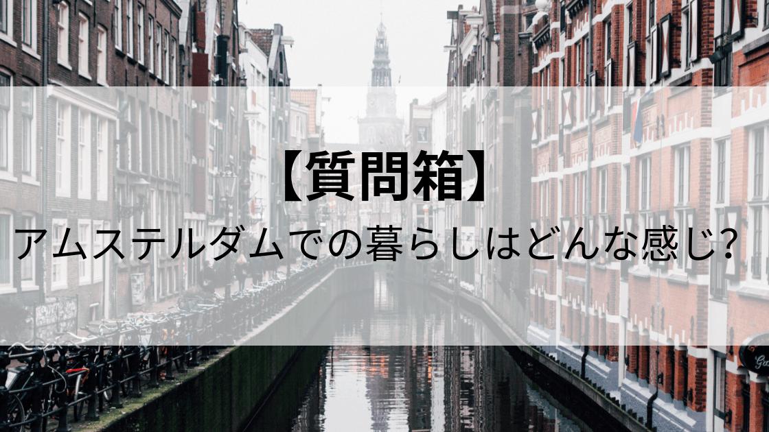 アムステルダムでの暮らしはどんな感じ?