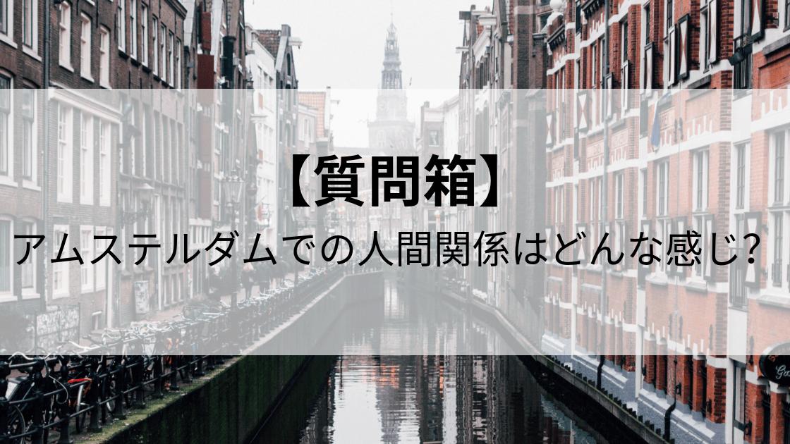 アムステルダムでの人間関係はどんな感じ?