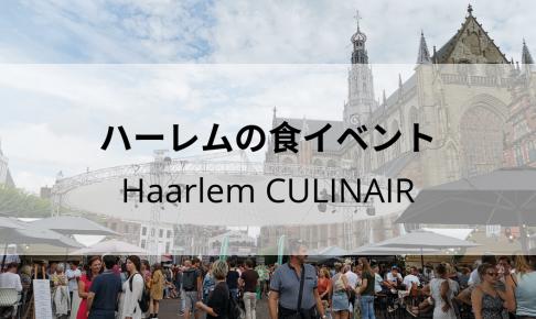 ハーレムの屋外レストランイベントHAARLEM CULINAIR