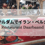 アムステルダムのイラン・ペルシャ料理