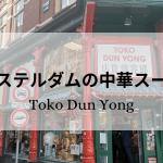 アムステルダムで日本食材が買える中華スーパー