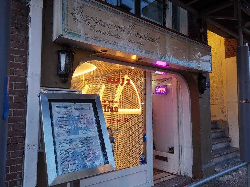 アムステルダムにあるイランペルシャ料理のレストラン