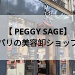 パリの美容卸問屋ペギーサージュ