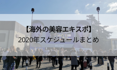 海外の美容イベント展示会スケジュール