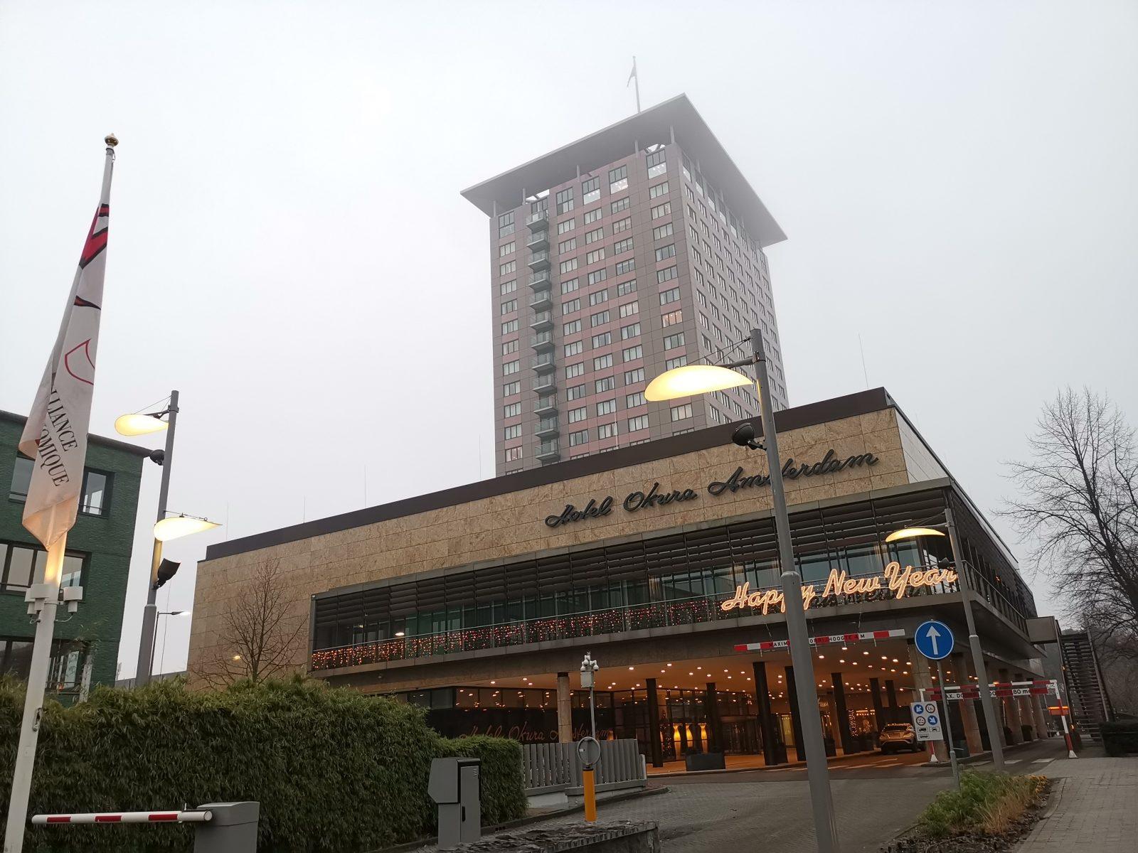 ホテルオークラアムステルダム