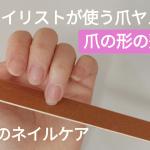 爪ヤスリで爪の形の整え方