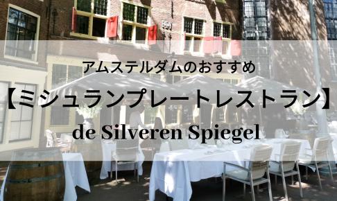 アムステルダムのおすすめレストラン