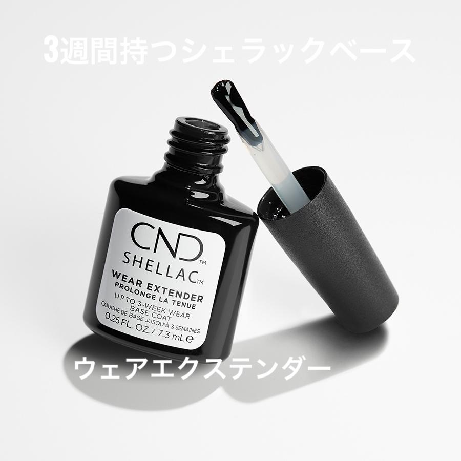 CNDシェラックウェアエクステンダー